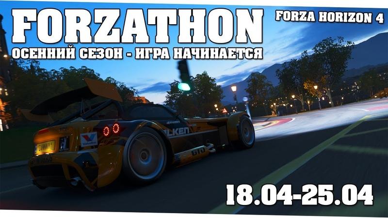 Скудная награда за миллион баллов Forza Horizon 4 Forzathon 11 04 18 04
