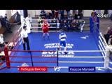 Лебедев Виктор (ГДТЮ) vs Квасов Матвей (ШОН) 48кг