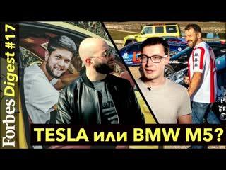 BMW M5 или Tesla? Отвечают миллиардер Игорь Рыбаков и автоблогеры