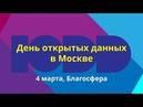 Государственные данные и мастер-класс по данным Вконтакте