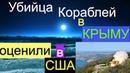 «Убий'цА кораблей» в Крыму,оценили в США