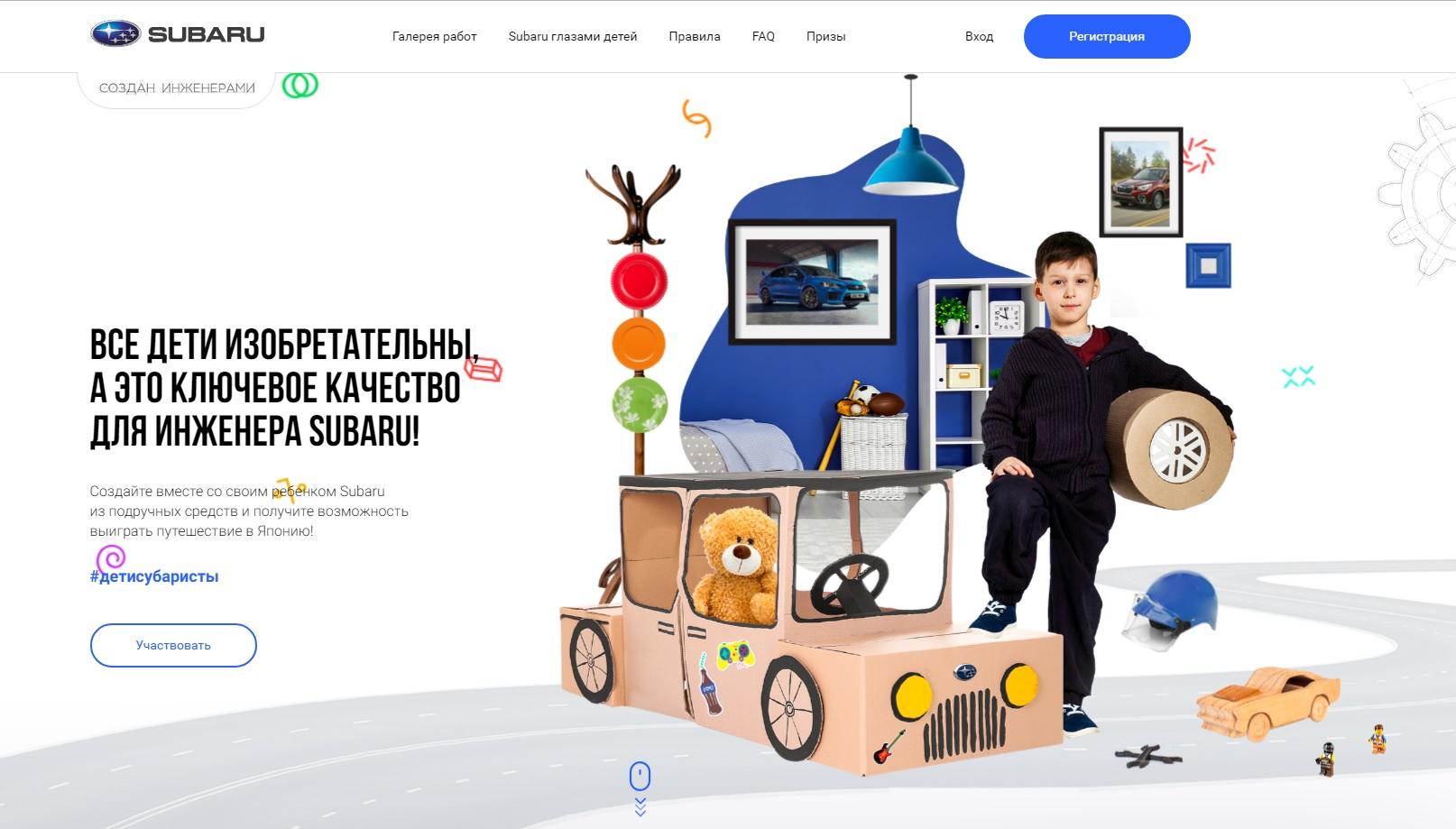 www.kids.subaru.ru акция 2019 года