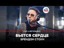 🅰️ Брендон Стоун - Бьется Сердце LIVE @ Авторадио