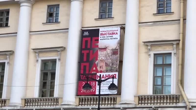 Выставка к 200-летию Мариуса Петипа в Петербурге