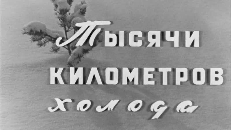 Тысячи километров холода 1965 Киностудия ЗиЛ