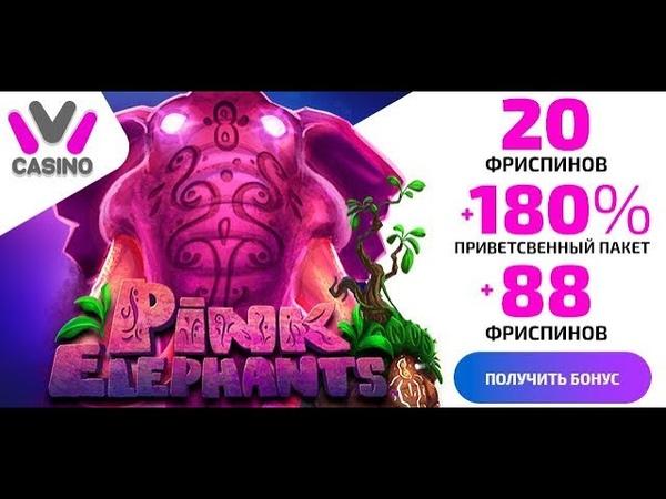 🤑 Ivi Casino- 20 FS без депозита в Pink Elephants от Thunderkick