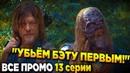 Ходячие мертвецы 9 сезон 13 серия - Бэта Будет Первым! - Все промо на русском