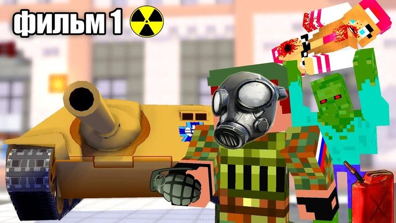 ЗОМБИ АПОКАЛИПСИС В МАЙНКРАФТ Minecraft фильм 1
