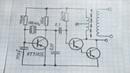 Схема импульсного преобразователя напряжения инвертора стабильный генератор на кварце