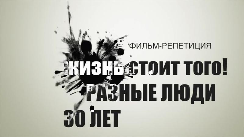 Александр Бессмертный - Жизнь стоит того! (фильм-репетиция, 2019)