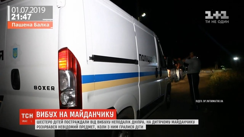 На Дніпропетровщині стався вибух на дитячому майданчику, шестеро дітей постраждали