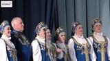 Юбилей народного ансамбля