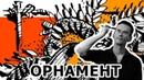 Растительный орнамент Рисование для начинающих Ландшафтный скетчинг Эдуард Кичигин