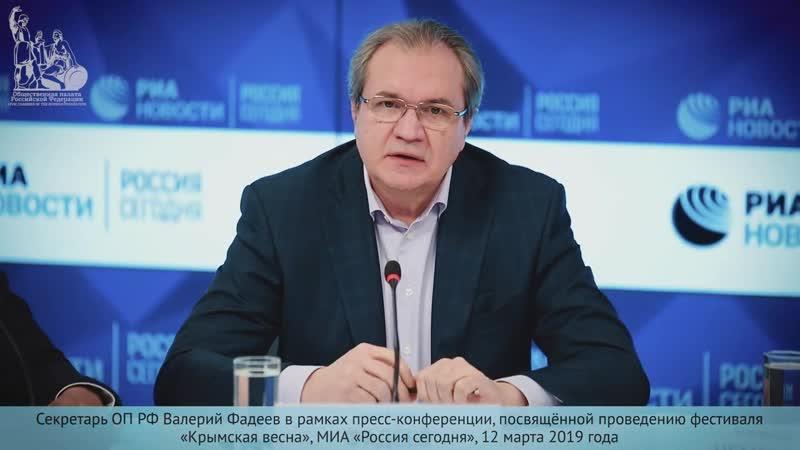 Секретарь ОП РФ Валерий Фадеев о фестивале Крымская весна
