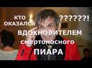 КТО уговорил Алибасова на ПИАР