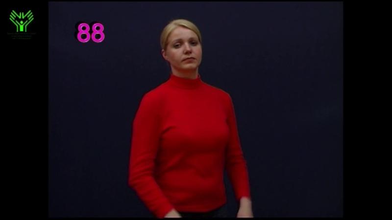 (088) Не откладывать в долгий ящик, сделать сейчас. Словарь лексики русского жестового языка