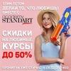Академия СтандАрт Оренбург