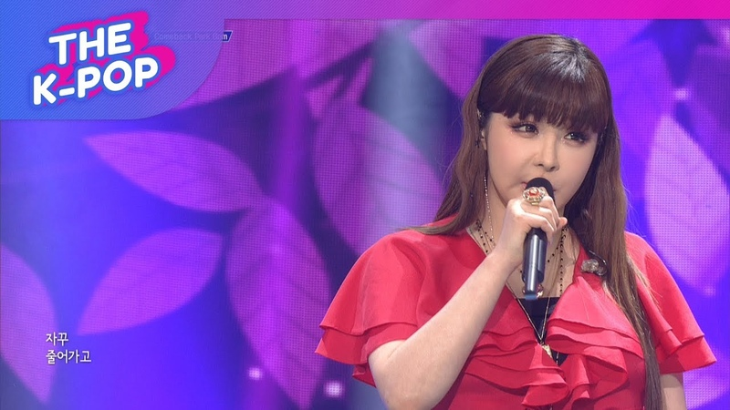Park Bom, My Lover [THE SHOW 190319]