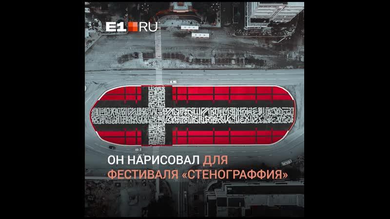 На Уралмаше испортили граффити Покраса Лампаса