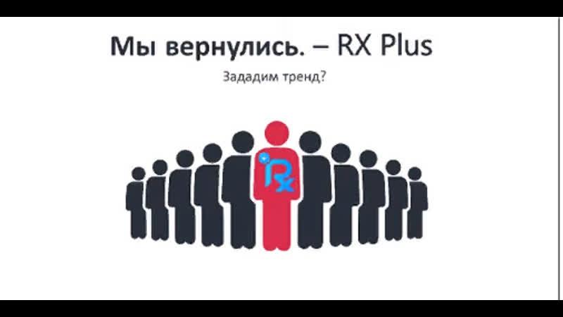 Встречайте обновленный RX PLUS !