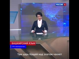 «У лукоморья дуб зелёный» на 28 языках - Россия 1