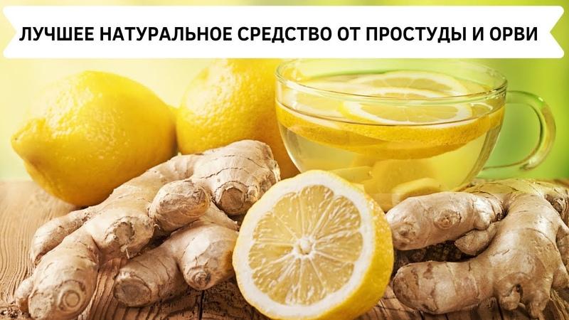 Профилактика гриппа и ОРВИ Иммунная система в норме Рецепт Тоник из имбиря лимона и меда
