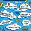 Регги-фестиваль «One Love-2» | 26.04 | Москва