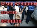 Пьяные женщины против полицейских Трезвый бухому не товарищ