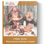 "Электронная книга ""Страва"""