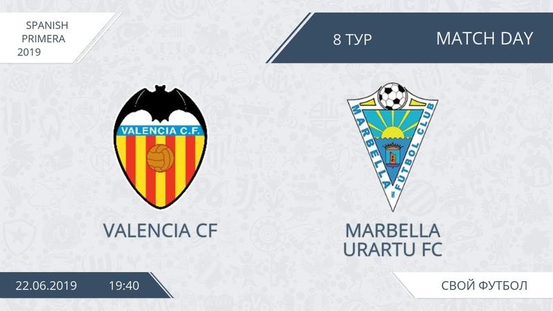 Valencia CF 1 2 Marbella Urartu FC 8 тур Испания