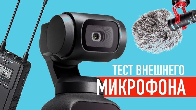 OSMO POCKET тестируем внешний микрофон