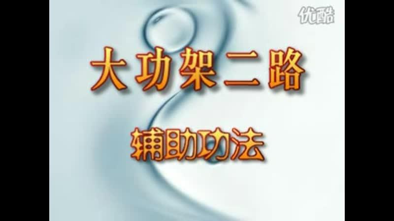 Yang Ban Hou gongjiangji two-way auxiliary power method(杨班侯 )