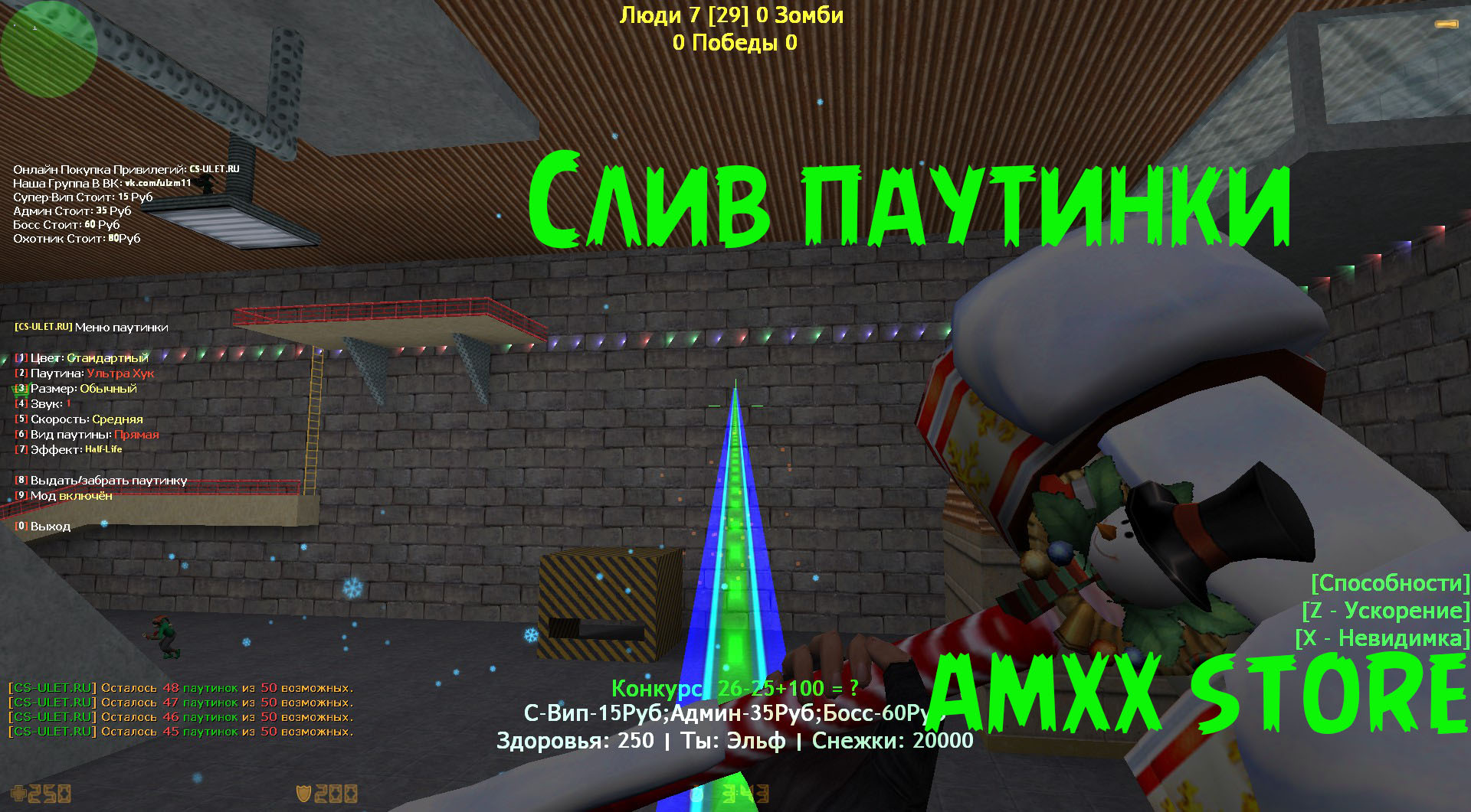[CS 1.6] Addon - Hook с меню для ZP сервера