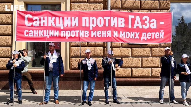 «Не дави на «ГАЗ!»: рабочие Горьковского автозавода вышли на пикет против санкций