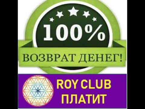 17 06 2019г РОЙКЛУБПЛАТИТ Акция 100 100 призм Ибраев Сансызбай г Астана