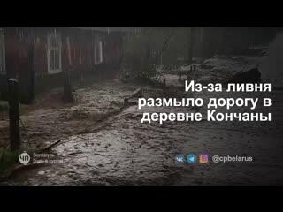 Размыло дорогу в деревне кончаны берестовицкого района