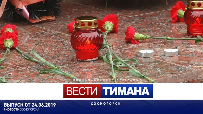 ✳ Вести Тимана. Сосногорск   24.06.2019