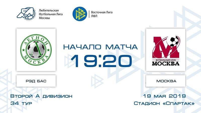 Рэд Бас Легион 7 3 Москва Второй дивизион А 2018 19 34 й тур Обзор матча