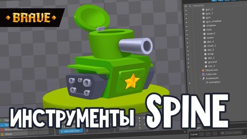 Инструменты Spine 2d ★ Анимация в Спайне