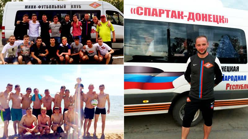 МФК Спартак U-19 на сборах в Седово