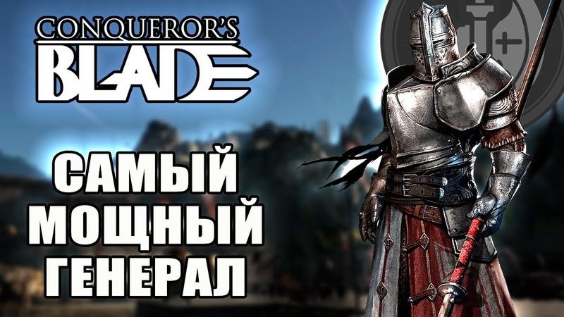 САМЫЙ МОЩНЫЙ ГЕНЕРАЛ ⚔️ Conqueror's Blade/ Конкэрорс Блэйд - обзор классов