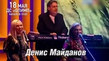 "КАЗАК FM on Instagram: ""#Repost from @goskoncert23_rf by @quicksave.app ・・・ 18 МАЯ 19-00 ДС"