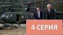 Chernobyl 2019 HBO 4 серия Чернобыль сериал премьера новинка драма