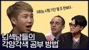 ENG SUB BTS RM at Top of His Class Smart Oppa's Study Tactics Problematic Men Mix Clip