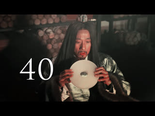 [40/81] Легенда о Ми Юэ / The Legend of Miyue