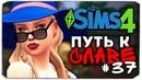 ДАША И БРЕЙН ПУТЬ К СЛАВЕ КАК ОТДЫХАЮТ БЛОГЕРЫ The Sims 4