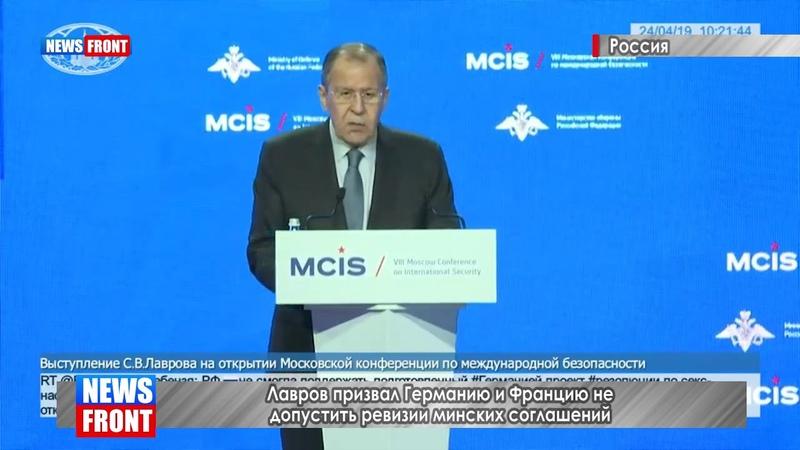 Лавров призвал Германию и Францию не допустить ревизии минских соглашений