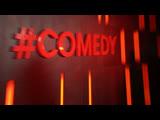 Вечеринки Comedy Club