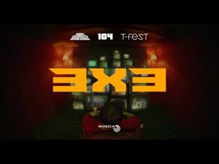 Gruppa skryptonite - 3x3 (feat. 104, t-fest) [ft.и.&] i клип #vqmusic (скриптонит, группа)