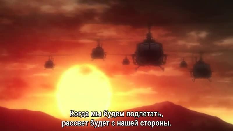 АПОКАЛИПСИС СЕГОДНЯ (1979) - ПОЛЕТ ВАЛЬКИРИЙ (anime version) и Врата Там бьются наши воины ( 2015 )